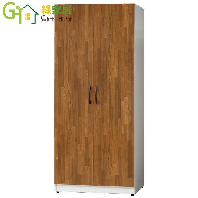【綠家居】賽夫 木紋雙色2.5尺開門衣櫃組合(吊桿x2)