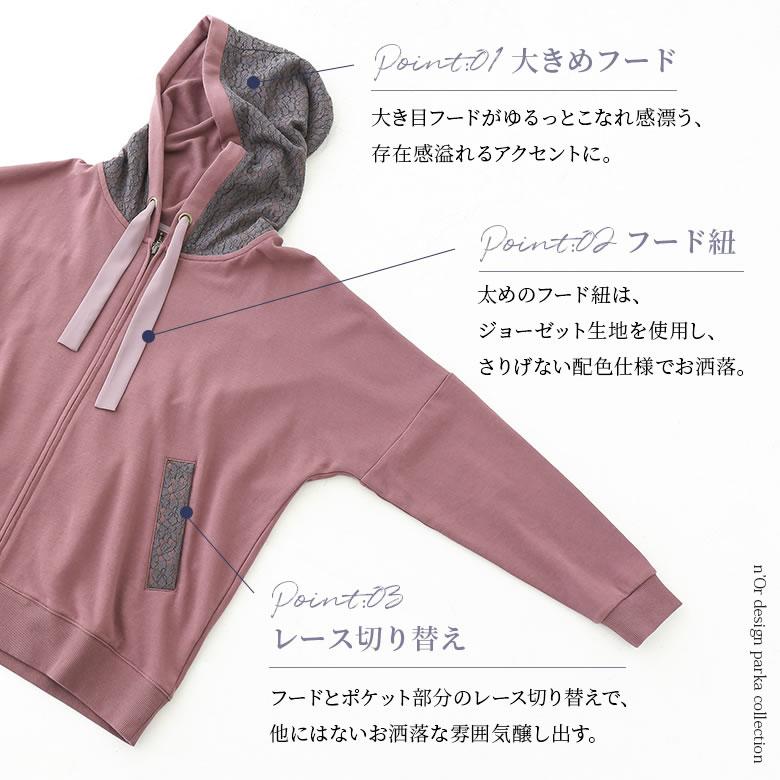 日本osharewalker  /  n'Or 蕾絲拼接休閒連帽外套  /  hen0183  /  日本必買 日本樂天代購  /  件件含運 4