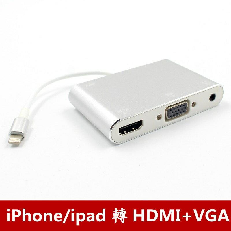 【生活家購物網】蘋果 iphone ipad 轉 HDMI VGA+Audio 二合一 手機連電視/螢幕/投影機 帶供電孔