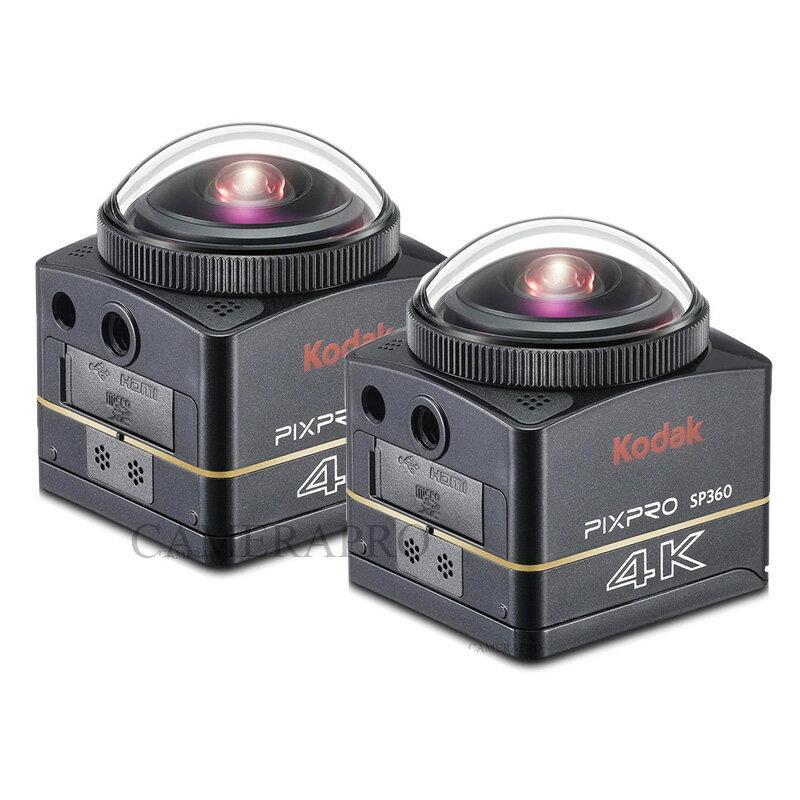 ~相機 ~ KODAK 柯達 Pixpro SP360 4K VR攝影機 雙機全天球組 送
