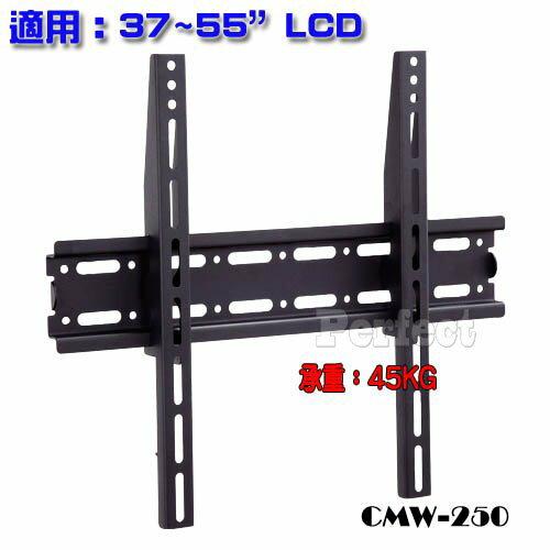 37~55吋液晶電視壁掛架 CMW-250   **免運費**   台灣製造   MIT