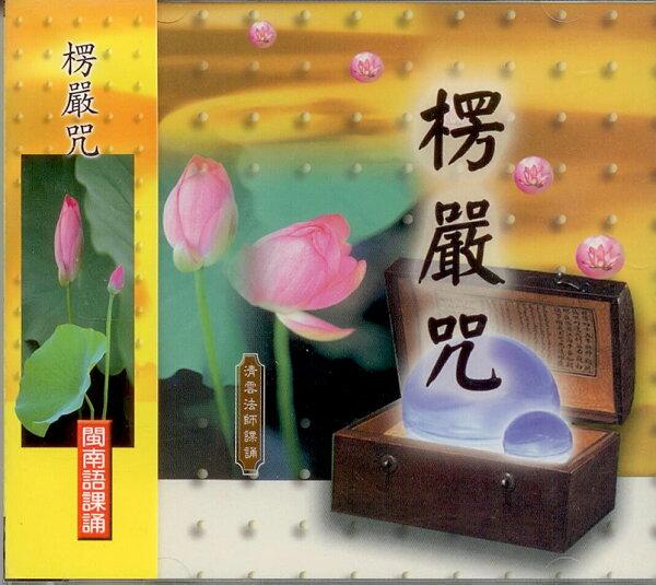 33011楞嚴咒閩南語課誦CD