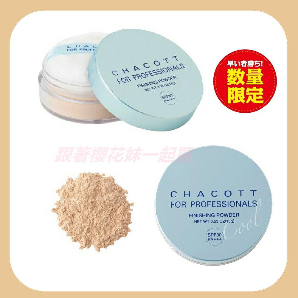 日本CHACOTT UV涼感蜜粉 夏日限定限量款 Finishing UV Powder (15g)