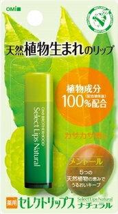 日本【近江兄弟】金典水漾潤唇膏HR 天然植物五種成分 5.2g