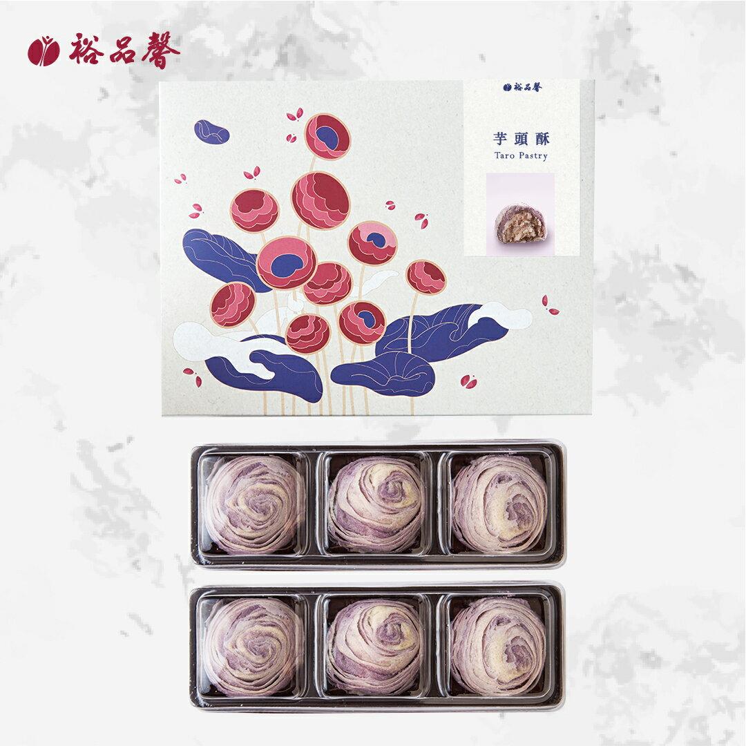 芋頭酥 | (50g*6入)(原味)(芋頭內餡)(奶素) - 茶點˙現做˙手作˙裕品馨