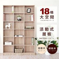 《HOPMA》都會十八格大空間書櫃 0
