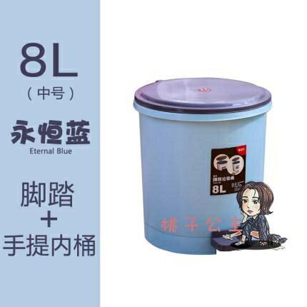 腳踏垃圾桶 宿舍腳踏式帶蓋垃圾桶筒家用衛生間客廳廚房創意有蓋腳踩廁所內桶