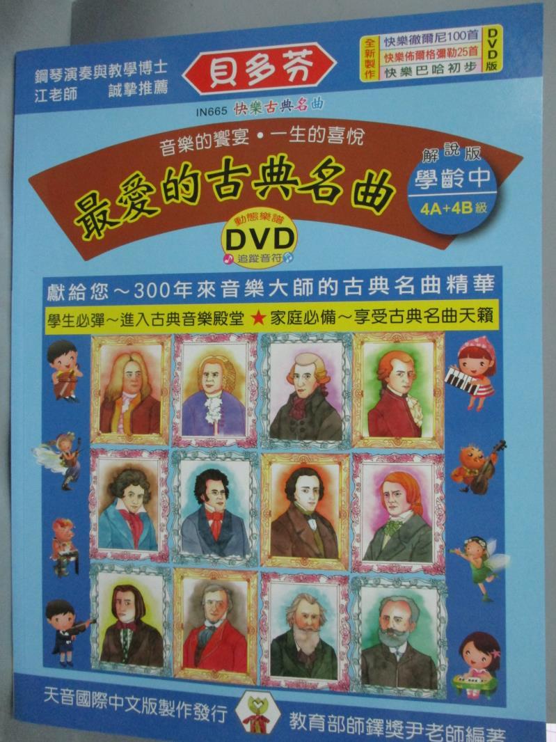 ~書寶 書T9/音樂_WEL~貝多芬最愛的古典名曲: 學齡. 中_尹宏明_附光碟