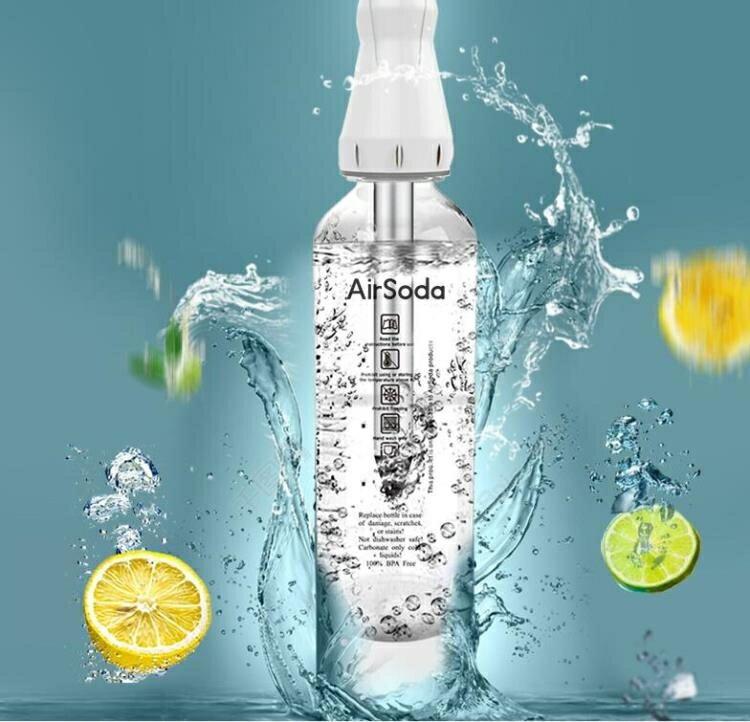 蘇打水機氣泡水機家用便攜式冷飲料汽水碳酸自製小型  【新年鉅惠】