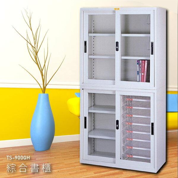 高效能櫃【大富】TS-900GH多用途展示櫃資料存放櫃文件櫃收納櫃公文櫃檔案櫃雜誌櫃書櫃置物櫃