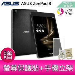 ★下單最高16倍點數送★   分期0利率 華碩 ASUS ZenPad 3  7.9吋六核心可通話 平板電腦  (LTE/4G/32G/Z581KL)【贈螢幕保護貼+手機立架】