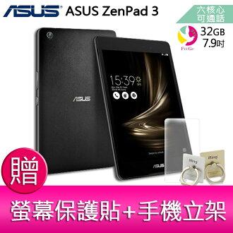 ★會員領券再折1000元★ ASUS ZenPad 3 7.9吋六核心可通話 平板電腦 (LTE/4G/32G/Z581KL)【贈螢幕保護貼+手機立架】