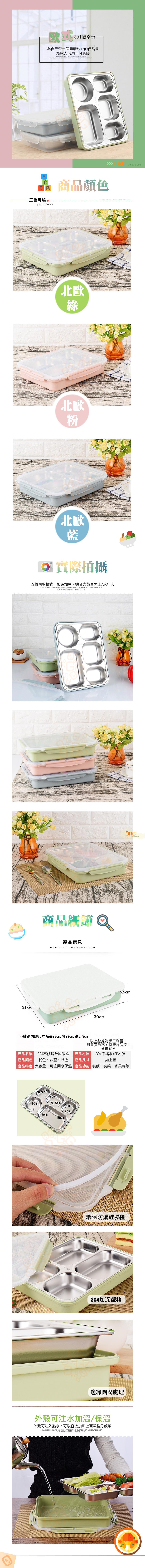 ORG《SD1012》304不鏽鋼~ 可微波 五格 便當盒 野餐盒 餐盒 露營 餐盤 環保餐盒 不鏽鋼餐具 不鏽鋼餐盒 1