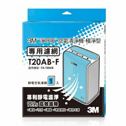 <br/><br/>  3M T20AB-F極淨型清淨機專用濾網(濾網)<br/><br/>