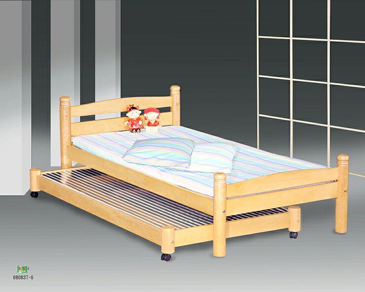 【欣生活】白木 3尺 子母床 全組 子床 母床《台灣製》