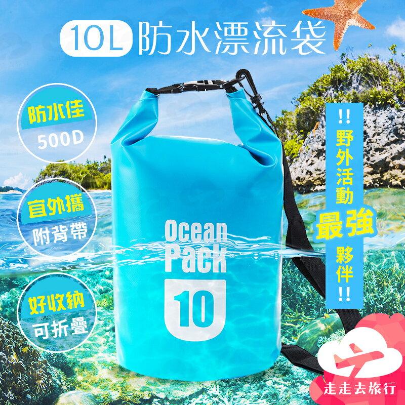 戶外溯溪漂流袋10L防水桶 漂流防水袋 漂流沙灘防水桶包 游泳密封漂流袋 4色可選【GD020】99750走走去旅行