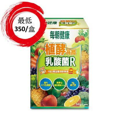 【小資屋】每朝健康 植酵高纖乳酸菌R(14包/盒)效期:2019.1.19