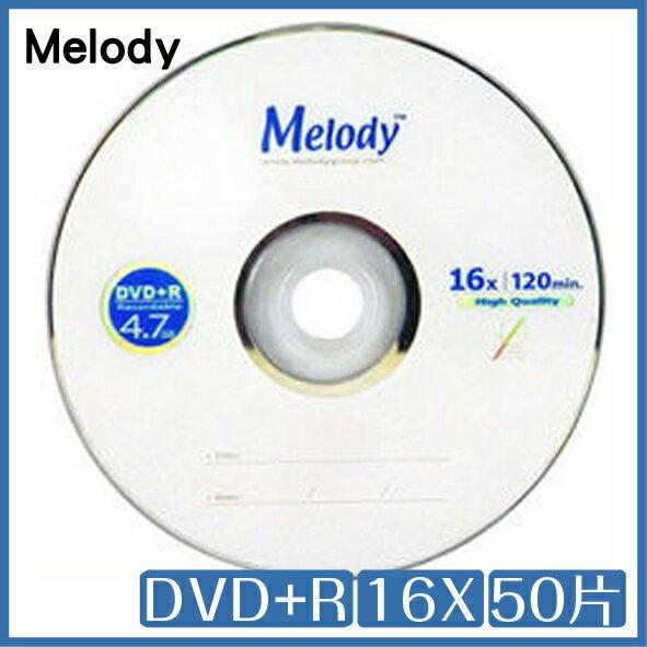 中環代工 Melody 16X DVD+R 50片 光碟 DVD