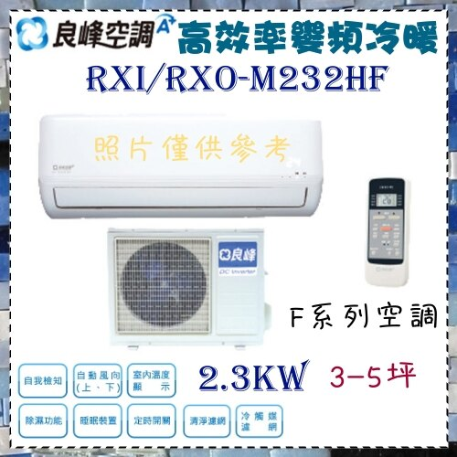 <br/><br/>  CSPF 更節能省電【良峰空調】2.3KW 3-5坪 一對一 定頻冷暖空調《RXI/RXO-M232HF》全機3年保固<br/><br/>