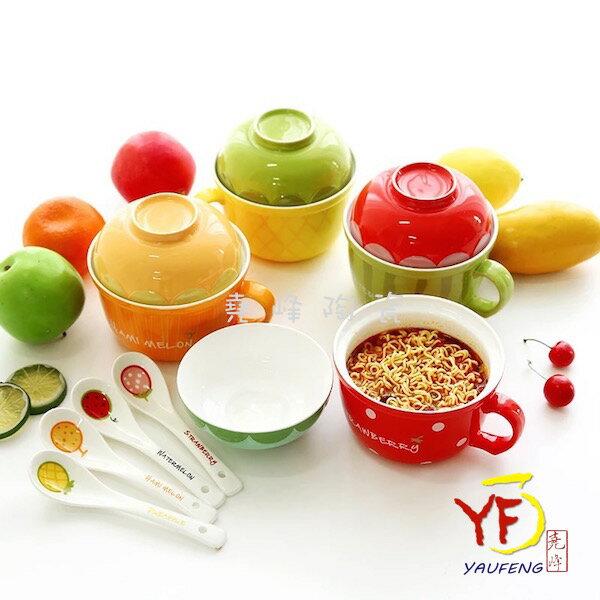 ★堯峰陶瓷★精選 免運 可愛水果造型 泡麵碗 蓋碗 湯碗 附湯匙 日式餐具