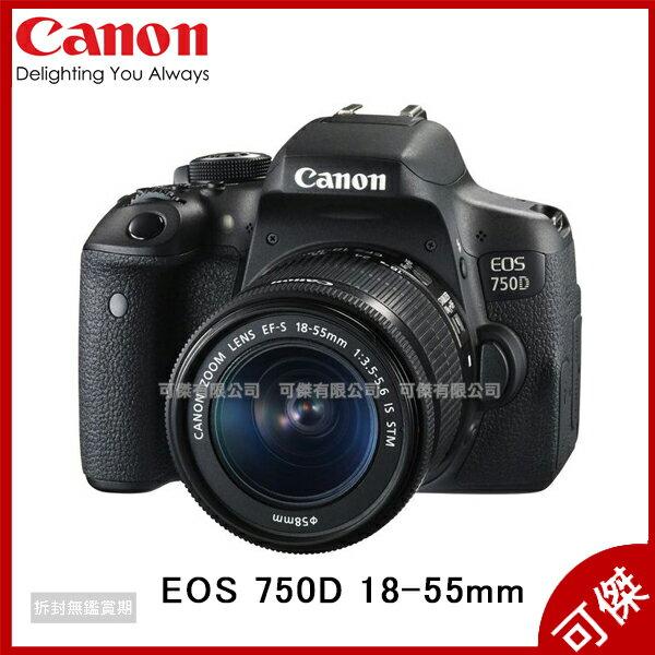 佳能 Canon EOS 750D 18-55mm KIT 單眼相機 鏡頭組 單眼 相機 總代理台灣佳能公司貨 可傑