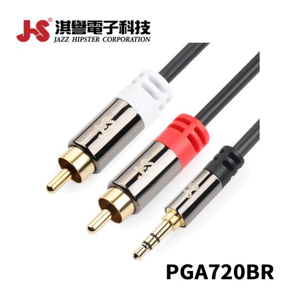 【點數最高 10 倍送】JS 淇譽電子 PGA720BR 高級立體音源傳輸線(3.5mm公對RCA公) 2M