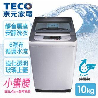 ★會員年度特典 !★東元TECO 10kg定頻洗衣機。淺灰色/W1038FW★