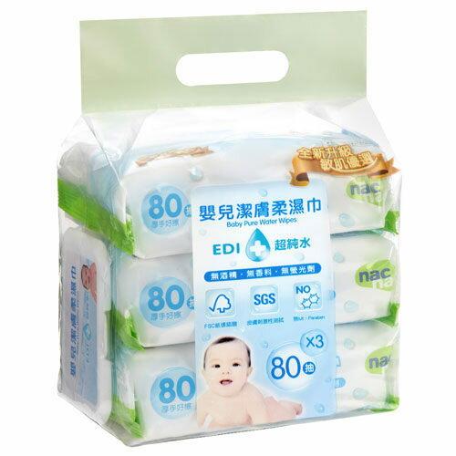 NacNac純水系列嬰兒柔濕巾80抽3包138419送濕巾蓋好娃娃