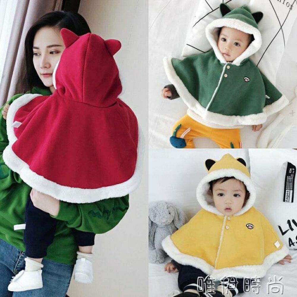 兒童披風 嬰兒加絨披風斗篷036-12個月男寶寶加厚保暖冬裝女一歲新生外出服 唯伊時尚