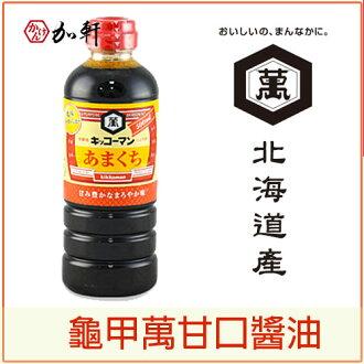 《加軒》日本龜甲萬甘口醬油