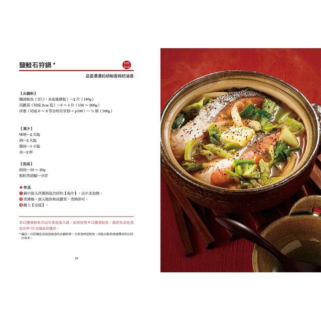一個人的小鍋料理:不需市售高湯或湯底,10分鐘就能快速搞定營養均衡又方便的50道超值小火鍋 4