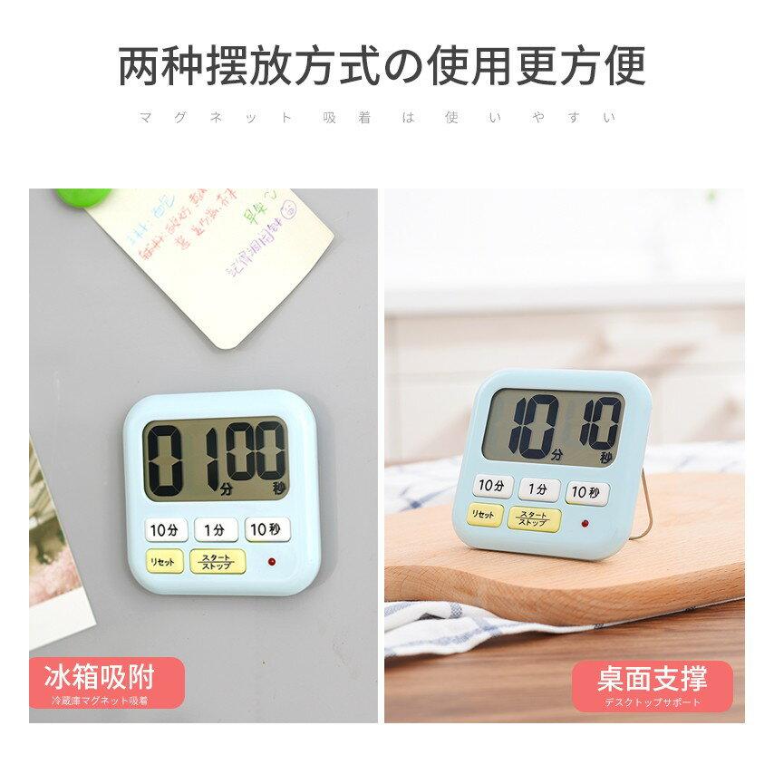 廚房計時器提醒器帶磁鐵倒計時定時器秒表學生鬧鐘2色igo 2