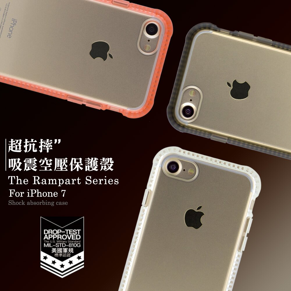 Navjack iPhone 7 Rampart Series 超抗摔吸震 空壓殼【C-I7-009】4.7吋 美國軍規 保護殼