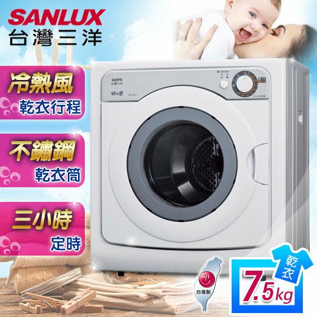 淘禮網 SANLUX 台灣三洋 7.5kg機械式乾衣機/SD-80U8