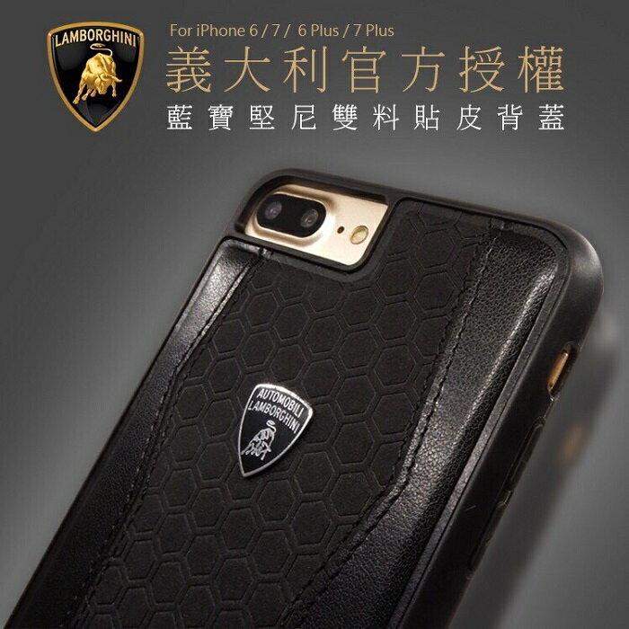 【藍寶堅尼 原廠授權】 4.7吋/5.5吋 iPhone 7/7 PLUS/i7/i7+ 手機套 lamborghini 雙料背蓋 保護套 手機殼 保護殼