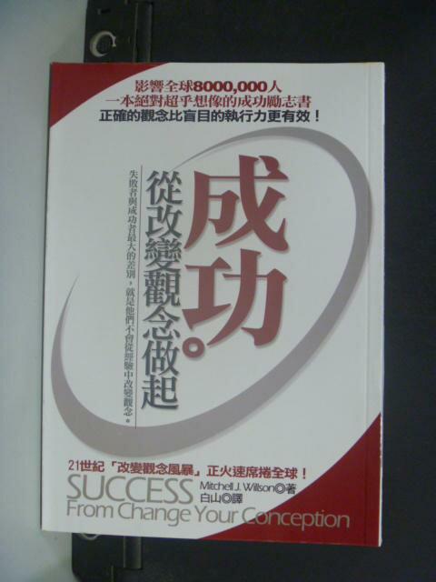 【書寶二手書T7/勵志_HMD】成功,從改變觀念做起_Mitchell J. Willson, 白山