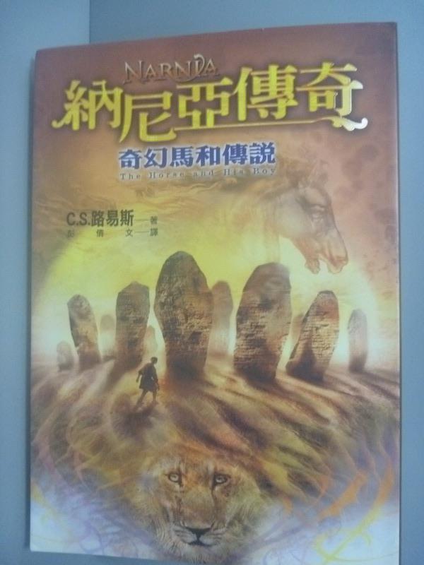 【書寶二手書T1/一般小說_ILU】納尼亞傳奇:奇幻馬和傳窩_C.S.路易斯, 彭倩文