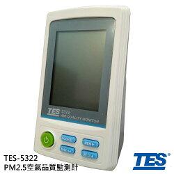 泰仕 TES-5322 空氣品質監測計 USB介面 監測環境PM2.5濃度