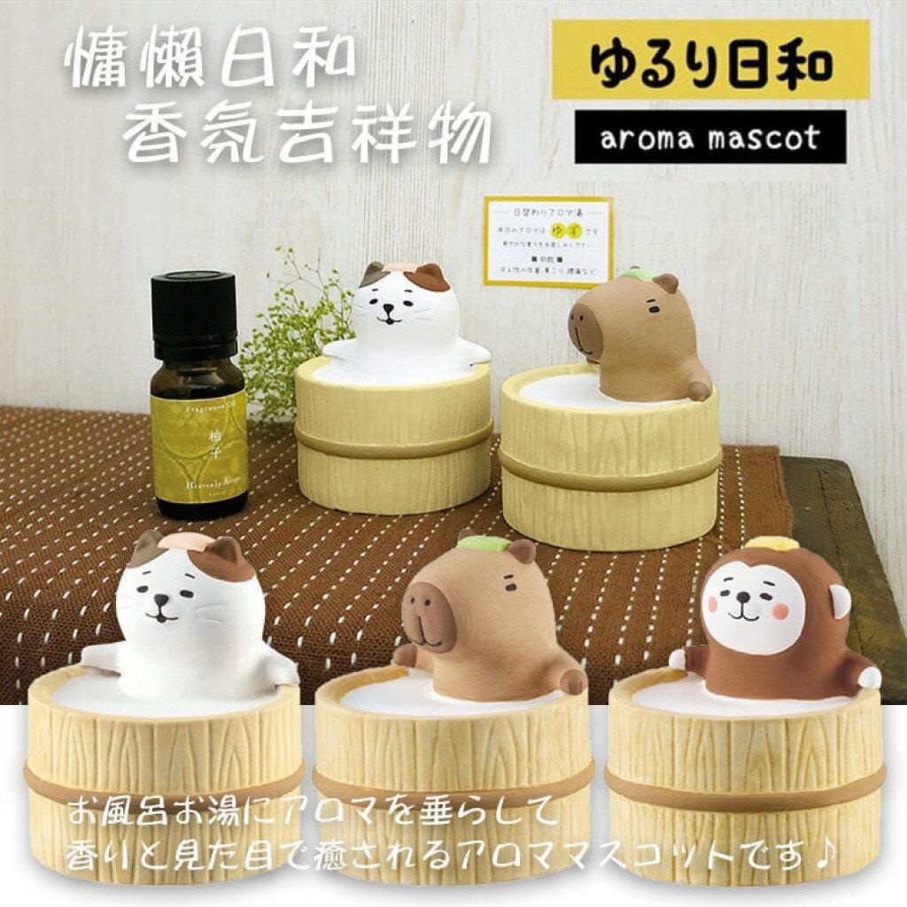 日本進口【DECOLE】慵懶日和 香氛吉祥物