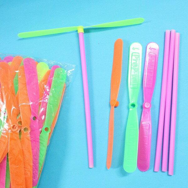 DIY竹蜻蜓 塑膠竹蜻蜓童玩/一袋12包入(一包4組入)共48組入{定10}~5054~