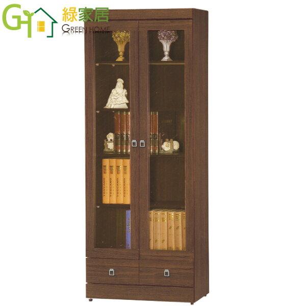 【綠家居】瑪奇時尚2.8尺木紋二門二抽書櫃收納櫃