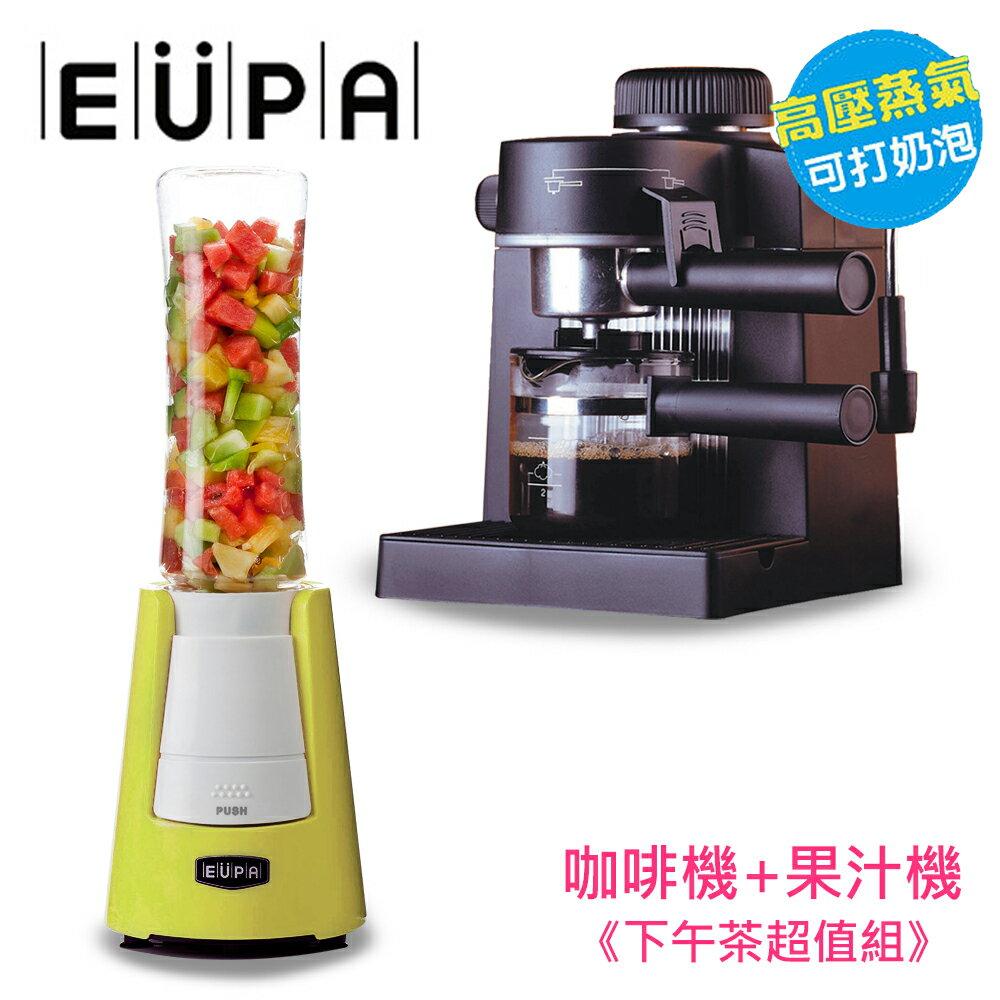 《下午茶超值組》【優柏EUPA 】5bar 義式濃縮咖啡機+隨行杯果汁機(粉)TSK-183_TSK-9338P