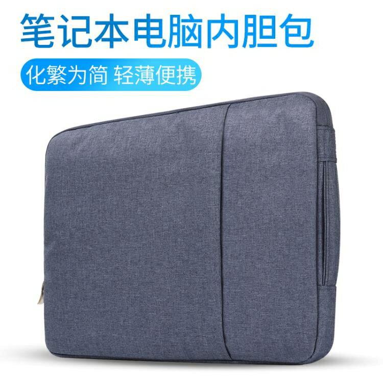 【618購物狂歡節】筆記本電腦包適用聯想蘋果戴爾華碩華為macbook13.3寸內膽包yh