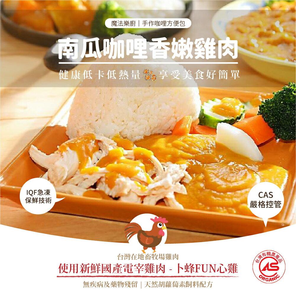 全台首創 南瓜咖哩手作方便包 南瓜咖哩香嫩雞肉 首賣特惠組 499元 三包入