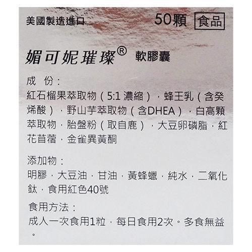 媚可妮璀璨軟膠囊 50粒【合康連鎖藥局】