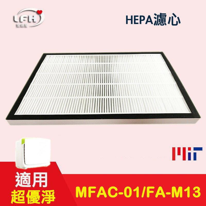 HEPA濾心+活性碳濾網濾網 適用 3m 淨呼吸 超優淨 FA-M13 M13-ORF MFAC-01F空氣清淨機