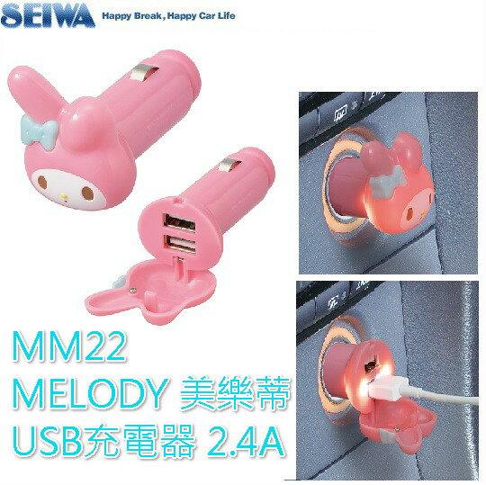現貨[禾宜精品] USB車充 手機車充 SEIWA MM22 車用 美樂蒂 USB*2 Melody 直插式