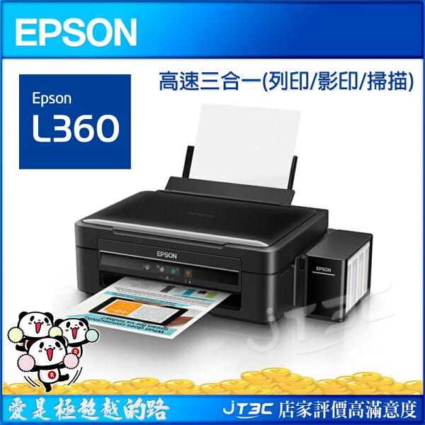 【滿3千15%回饋】EPSONL360三合一高速原廠連續供墨印表機(原廠保固‧內附隨機原廠墨水1組)《免運》※回饋最高2000點