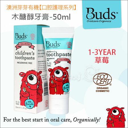?蟲寶寶?【澳洲Buds】芽芽有機 口腔護理系列 木醣醇牙膏--草莓 1-3Y適用 50ml