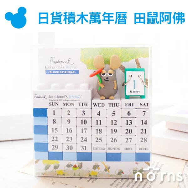 NORNS【日貨積木萬年曆田鼠阿佛】日本正版桌曆立體月曆日曆公仔Frederick繪本童書